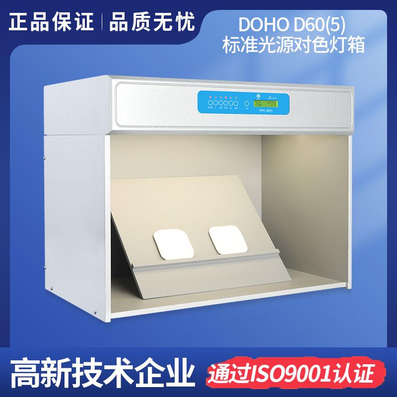 3nhLighting  DOHO D60(5)标准光源箱