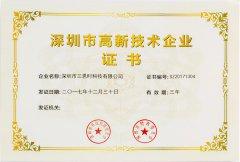 深圳高新技术企业证书